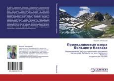 Portada del libro de Приледниковые озера Большого Кавказа