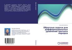 Copertina di Обратные задачи для дифференциальных уравнений третьего порядка