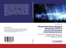 Couverture de Итерационные методы решения СЛАУ в вычислительной электродинамике