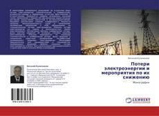 Bookcover of Потери электроэнергии и мероприятия по их снижению