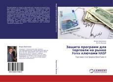 Capa do livro de Защита программ для торговли на рынке Forex ключами HASP