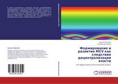 Couverture de Формирование и развитие МСУ как следствие децентрализации власти