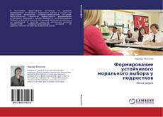 Buchcover von Формирование устойчивого морального выбора у подростков