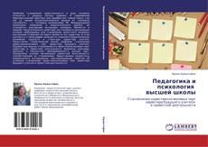 Bookcover of Педагогика и психология   высшей школы