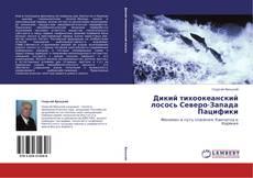 Portada del libro de Дикий тихоокеанский лосось Северо-Запада Пацифики