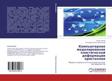 Bookcover of Компьютерное моделирование пластической деформации кристаллов