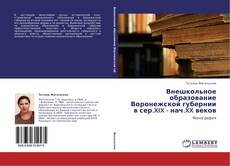Bookcover of Внешкольное образование Воронежской губернии в сер.XIX - нач.XX веков