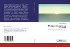 Сборник научных статей的封面