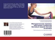 Обложка Методические приемы обучения студентов беговым видам легкой атлетики