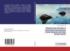 Bookcover of Низкочастотное и низкоинтенсивное электромагнитное излучение