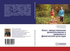 Обложка Опыт, представления дошкольников о здоровье и физической культуре
