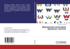 Bookcover of Диахрония категории времени глагола