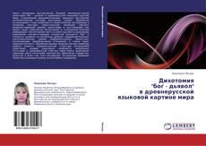 """Bookcover of Дихотомия  """"бог - дьявол""""  в древнерусской языковой картине мира"""