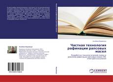 Bookcover of Частная технология рафинации рапсовых масел