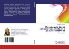Музыка для баяна композиторов Сибири и Дальнего Востока的封面