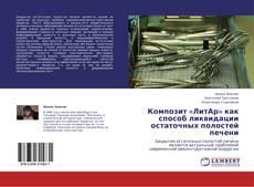 Bookcover of Композит «ЛитАр» как способ ликвидации остаточных полостей печени