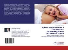 Portada del libro de Демографическое и социально-экономическое развитие России