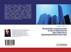 Borítókép a  Развитие социальной ответственности российского предпринимательства - hoz