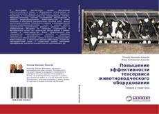 Обложка Повышение эффективности техсервиса животноводческого оборудования