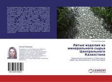 Bookcover of Литые изделия из минерального сырья Центрального Казахстана
