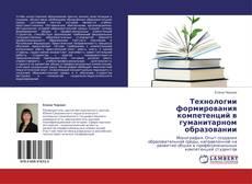 Bookcover of Технологии формирования компетенций в гуманитарном образовании