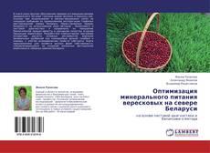 Capa do livro de Оптимизация минерального питания  вересковых на севере Беларуси