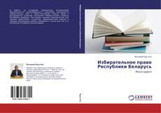 Copertina di Избирательное право Республики Беларусь