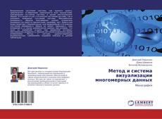 Метод и система визуализации многомерных данных kitap kapağı