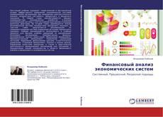 Обложка Финансовый анализ экономических систем