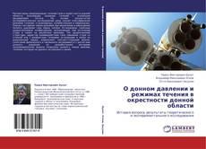 Bookcover of О донном давлении и режимах течения в окрестности донной области