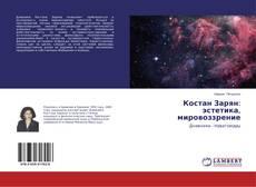 Обложка Костан Зарян: эстетика, мировоззрение