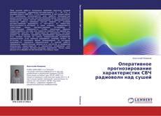 Bookcover of Оперативное прогнозирование характеристик СВЧ радиоволн над сушей