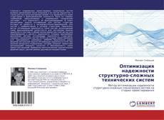 Capa do livro de Оптимизация надежности структурно-сложных технических систем