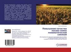 Bookcover of Повышение качества посева семян пневматической сеялкой