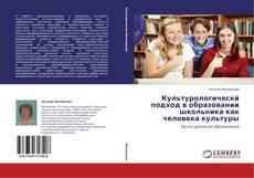 Обложка Культурологическй подход в образовании школьника как человека культуры