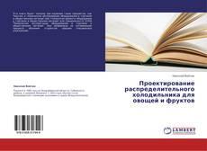 Bookcover of Проектирование распределительного холодильника для овощей и фруктов