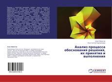 Copertina di Анализ процесса обоснования решения, их принятия и выполнения