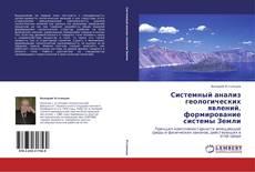 Borítókép a  Системный анализ геологических явлений, формирование системы Земли - hoz
