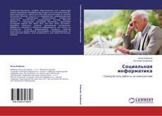 Социальная информатика kitap kapağı