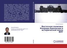 Bookcover of Восточная политика Конрада Аденауэра в исторической науке ФРГ