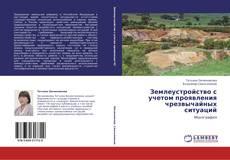 Copertina di Землеустройство с учетом проявления чрезвычайных ситуаций