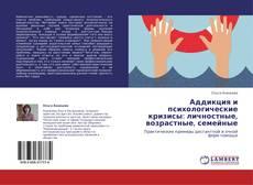 Аддикция и психологические кризисы: личностные, возрастные, семейные kitap kapağı