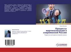 Обложка Процессы маргинализации в современной России