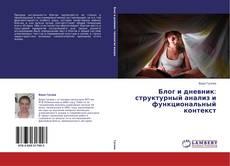 Portada del libro de Блог и дневник: структурный анализ и функциональный контекст