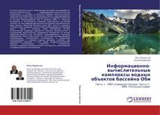 Обложка Информационно-вычислительные комплексы водных объектов бассейна Оби