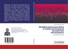 Bookcover of Миофасциальные боли и соматосенсорные вызванные потенциалы