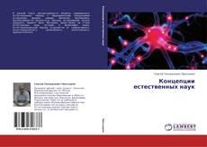 Bookcover of Концепции естественных наук