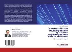 Bookcover of Математическое моделирование процессов деформирования мягких оболочек