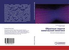 Обложка Обратные задачи химической кинетики