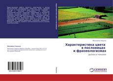 Bookcover of Характеристика цвета   в пословицах   и фразеологизмах